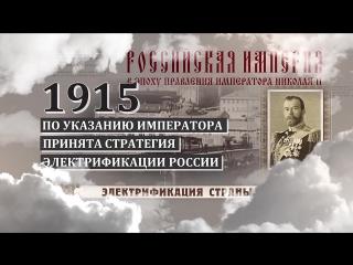 Эпоха Николая II_Электрификация