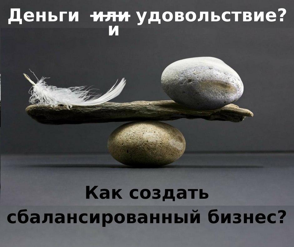 Как создать сбалансированный бизнес?