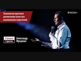 Александр Фридман. Приглашение на семинар в Саратове
