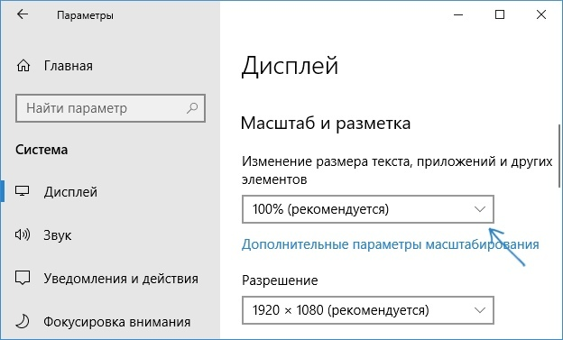 Как изменить размер шрифта в windows 10