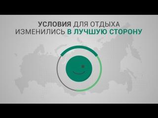 Где россияне провели лето. Итоги отпусков.  ФАН-ТВ