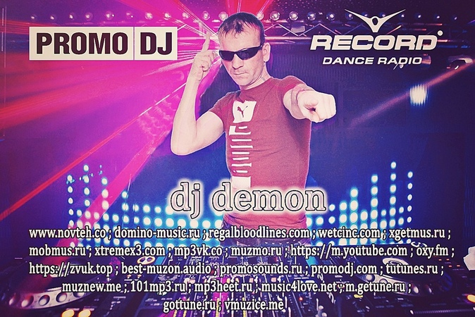 Тима Белорусских Deorro DJ KIRILLICH DJ Tarsago Витаминка dj demon Mash Up 2019