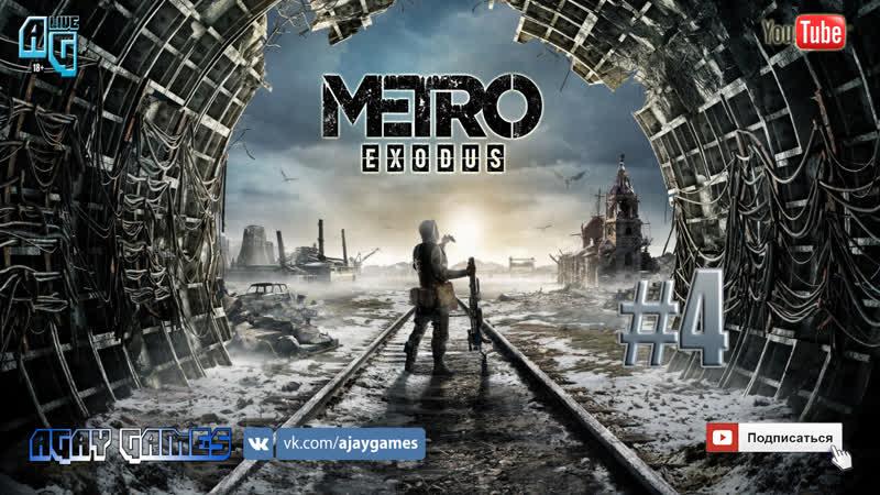 Metro Exodus Метро Исход ➤ Прохождение 4 ➤ ГОРА ЯМАНТАУ 2718 КМ