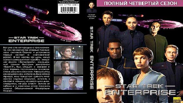 Звёздный путь Энтерпрайз 94 серия 2005 фантастика боевик драма приключения