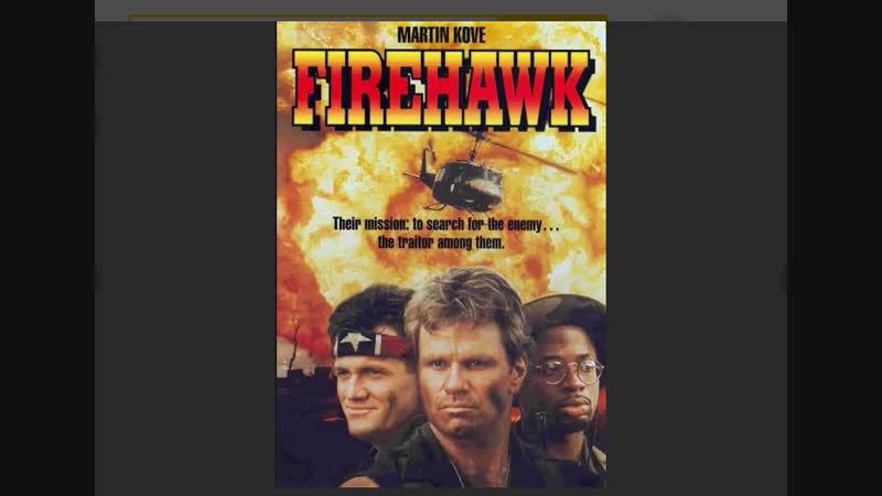 Огненный ястреб / Firehawk (1993) Михалёв,DVDRip 1080