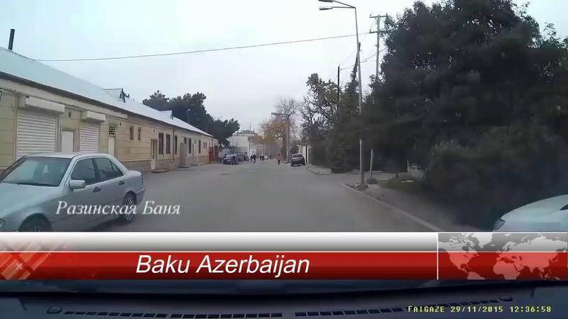Баку Разинский улица Мира дворец баня