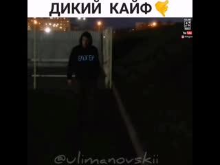Улимановский - ДИКИЙ КАЙФ