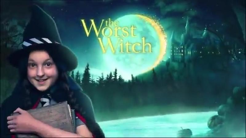 Самая плохая ведьма 2017
