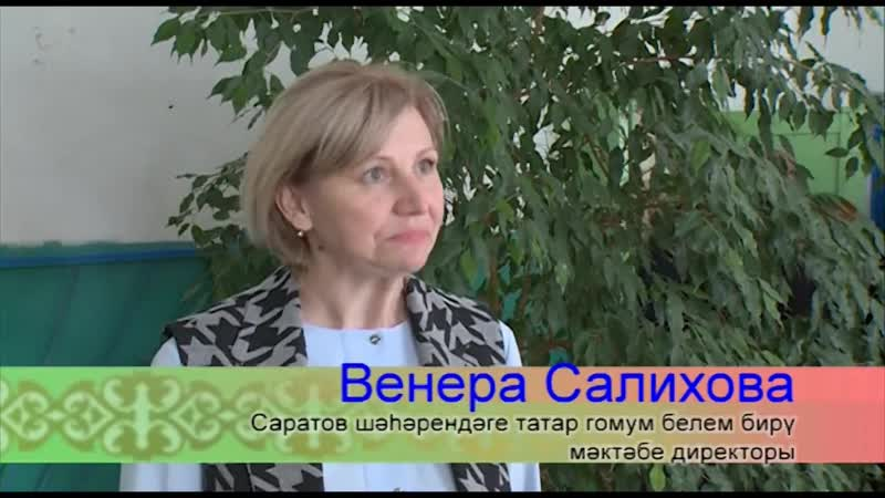 Венера Салихова, Сарытау Татар гимназиясе директоры