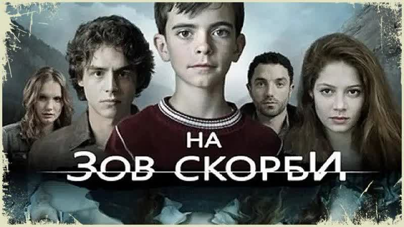 На зов скорби Русский Трейлер 2012
