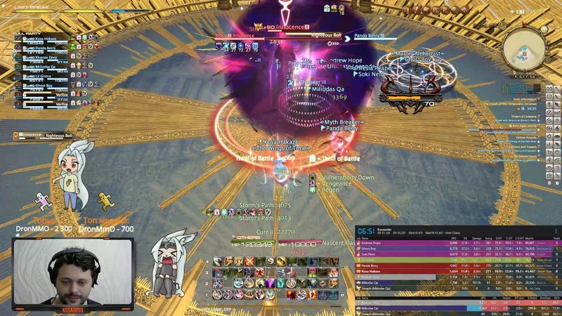 FFXIV Shadowbringers The Crown of the Immaculate Extreme Innocence Lvl80 Trial first kill