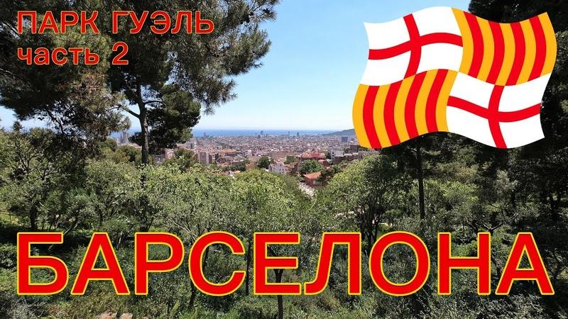 Барселона. часть 2 (Парк Гуэль)