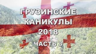 Грузинские каникулы. Часть 3. Грузия 2018. Тбилиси. Боржоми