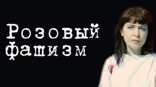 Розовый фашизм #ЕленаРохлина /Дочь убитого генерала/