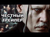 Честный трейлер — «Фантастические твари: Преступления Грин-де-Вальда» / Honest Trailers [rus]