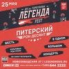 25 мая — ЛЕГЕНДА FEST | «Питерский рок-десант»