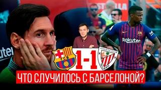 Барселона 1-1 Атлетик Бильбао   Барсу лихорадит уже три матча подряд   Обращение к фанатам   Обзор