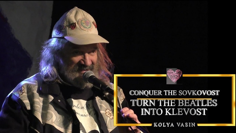 Conquer the sovkovost Turn the BEATLES Into klevost Alexander Lazarev Video Alexander Travin