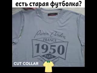 Что же сделать из старой футболки, что скажешь