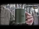Термокружка М-ТАС/Походное снаряжение/Thermo Mug