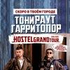 ТОНИ РАУТ & ГАРРИ ТОПОР   КЕМЕРОВО   28 ФЕВРАЛЯ
