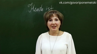 """Бесплатный курс """"Немецкий язык для школьников (начальный уровень) """""""