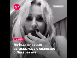 Лобода впервые высказалась о скандале с Лазаревым