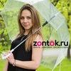 Zontok: зонты, рюкзаки, аксессуары