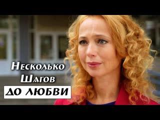"""""""Несколько шагов до любви"""" 1-4 серия (2019) HD 720"""