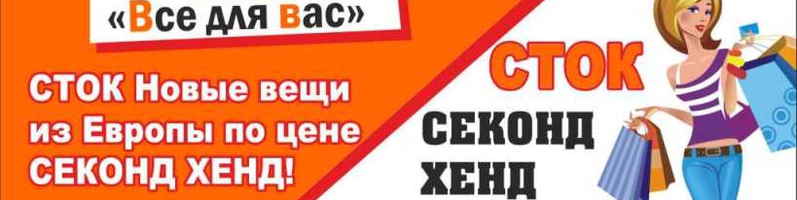 Сток и секонд хенд Павловска   ВКонтакте d5f21ca0d50
