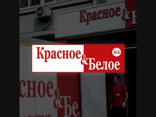 История успеха алкомаркетов Красное & Белое
