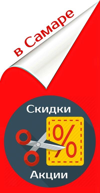 699ff5538 Скидки и акции в Самаре | ВКонтакте