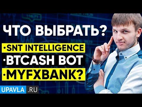 Какой Форекс Советник Лучше? MyFxBank, BTCash Bot или SNT Intelligence? ЧТО ВЫБРАТЬ?