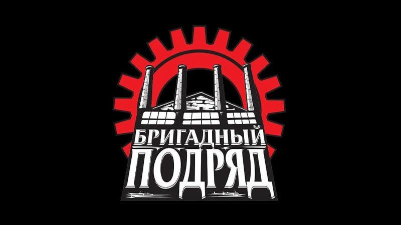 """Группа Бригадный Подряд Фестиваль в баре """"Корсар"""" Санкт-Петербург , 20 декабря 1997 год."""