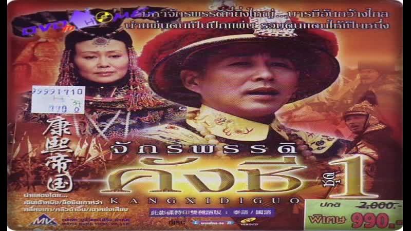 ซีรี่ย์จีน จักรพรรดิ์คังซี DVD พากย์ไทย ชุดที่ 08