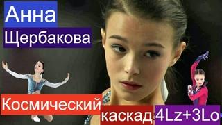 Анна Щербакова КОСМИЧЕСКИЙ КАСКАД 4Lz+3Lo