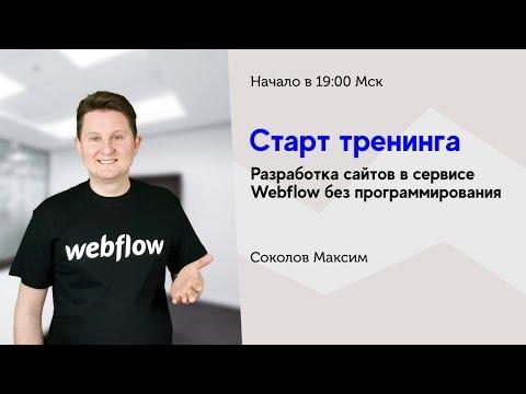 Старт 24 потока Профессия верстальщик сайтов