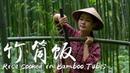 竹筒烧烤:一顿带有竹香的饭,你们吃过吗?【滇西小哥】