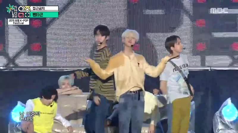 190803 PENTAGON Humph @ 2019 Boryeong K Pop Festival