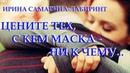 ...Цените тех, с кем маска ни к чему... - Ирина Самарина-Лабиринт. Читает Леонид Юдин