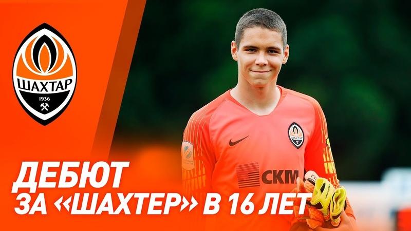 16-летний вратарь дебютировал за Шахтер. Первый комментарий Тимура Пузанкова