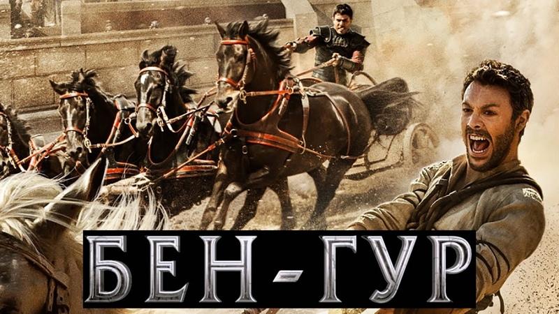 Бен Гур 2016 Русский Трейлер