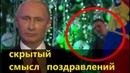 Путины поздравления СКРЫТОЕ ПОСЛАНИЕ тайный смысл жжет или опозорился предсказал или запланировал
