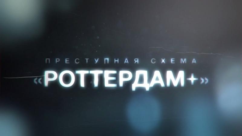 Преступная схема Роттердам Расследование Владимира Скачко