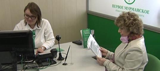 мурманское общество взаимного кредита отзывы кредит нижний новгород 18 лет
