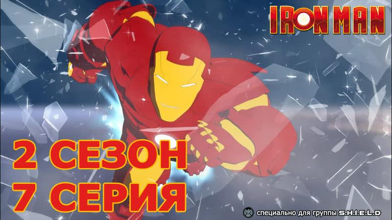 Железный Человек Приключения в Броне 2 Сезон 7 Серия Титаниум против Железа