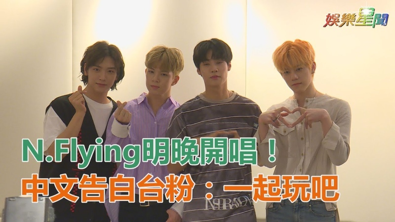 N.Flying will sing tomorrow! Chinese Recognition for Fans: Let's Enjoy Together SETN.com