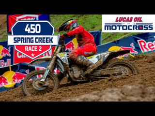 8 этап. spring creek 450mx moto 2 lucas oil motocross 2019