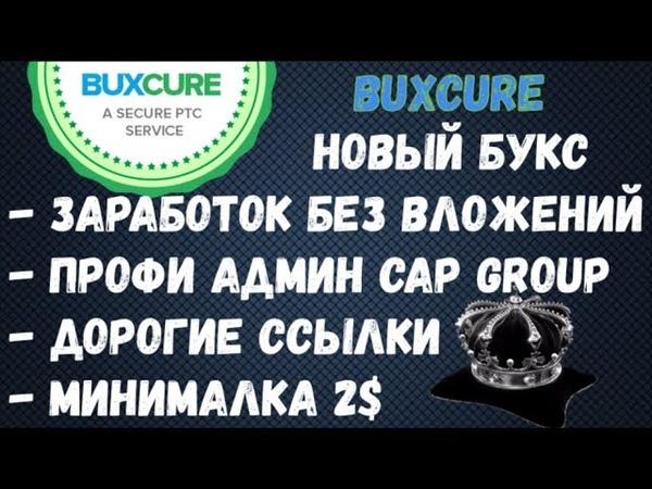 BuxCure новый букс который платит от 7 центов