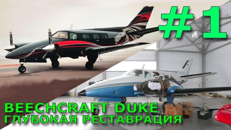 Beechcraft Duke. ГЛУБОКАЯ РЕСТАВРАЦИЯ. выпуск 1.